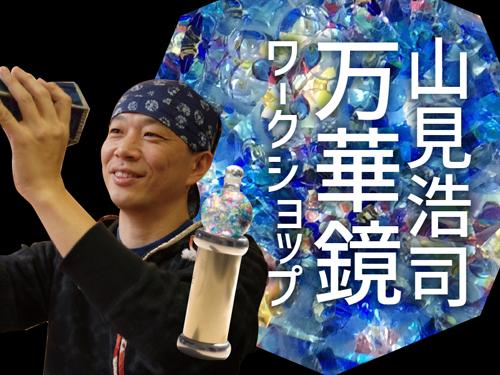 神保町いちのいち名古屋店開店記念イベントのお知らせ