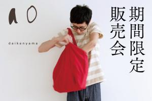 ao 5/1~5/31期間限定販売会