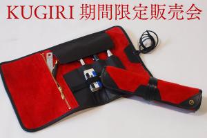 KUGIRI 5/17-5/23 期間限定販売会