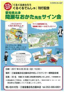 『ぐるぐるまわろう ぐるぐる電車』  刊行記念 間瀬なおかた先生サイン会 8月20日(日)開催!!