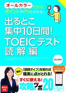 八島先生&渋谷先生TOEIC特別講座  in三省堂書店名古屋本店