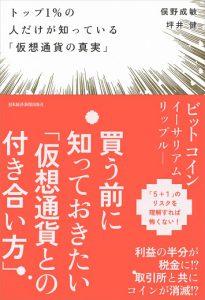 『トップ1%の人だけが知っている「仮想通貨の真実」』発売記念      著者 俣野成敏さんトークイベント!