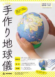 4/15(日)手作り地球儀イベント