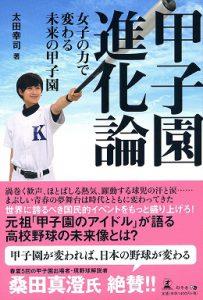 「花鈴のマウンド3巻」発売記念&女子プロ野球・愛知ディオーネコラボイベント
