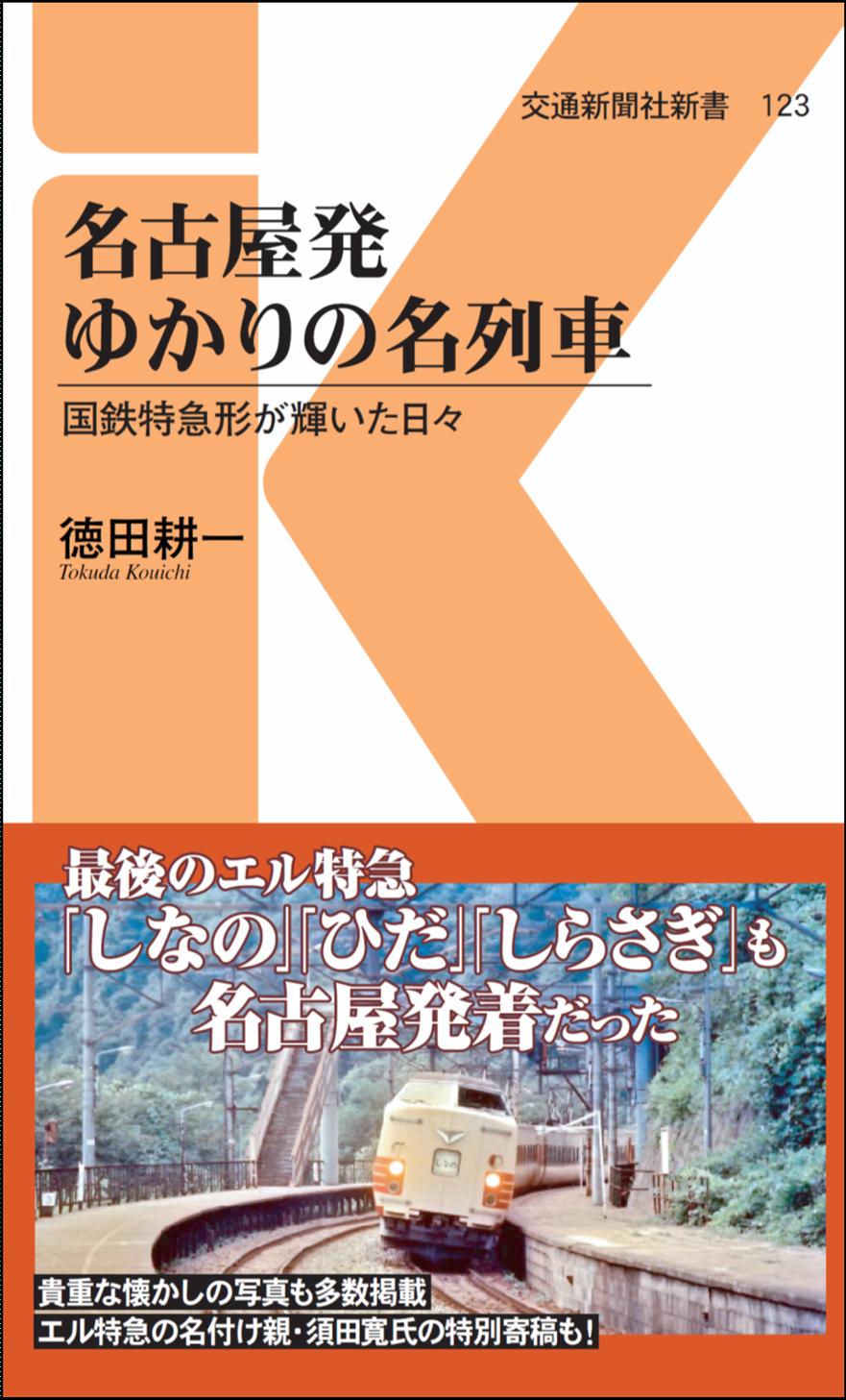 徳田耕一さん 「名古屋発ゆかりの名列車」発売記念 トークショー&サイン会
