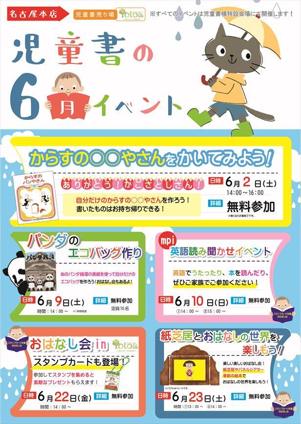 児童書の6月イベント