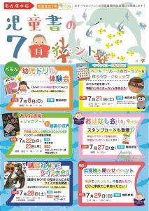 児童書の7月イベント