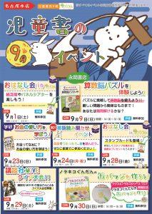 9月の児童書売り場「totoa」イベント