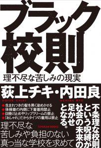 内田 良先生 講演会・サイン会 開催!!