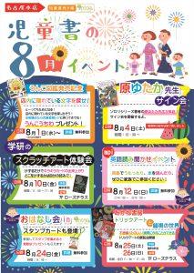 8月の児童書イベント