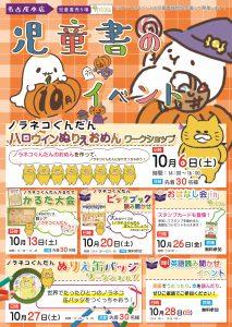 10月の児童書売り場「totoa」イベント