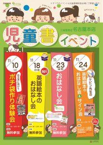 11月の児童書売り場「totoa」イベント