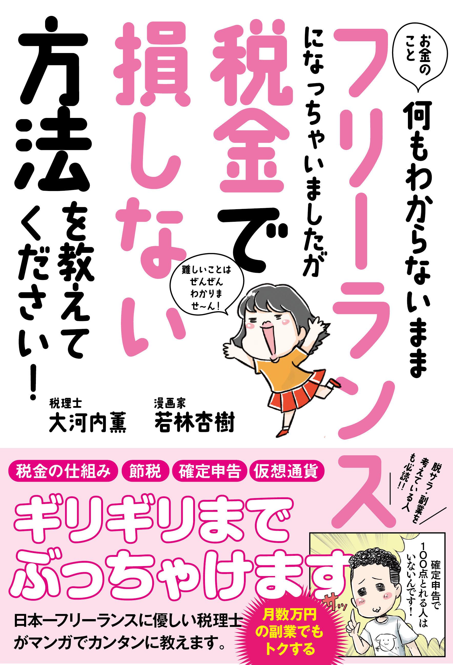 大河内薫さん・若林杏樹さん 出版記念トークショー