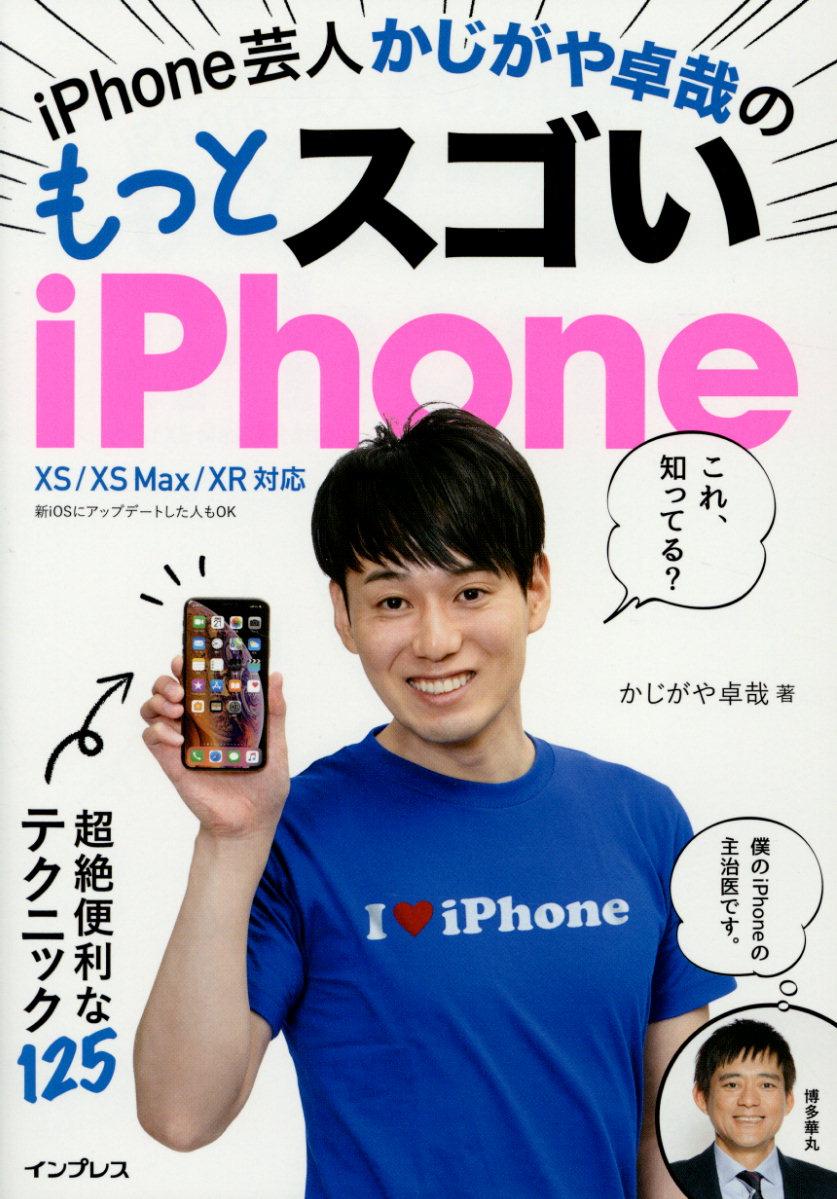 『iPhone芸人かじがや卓哉のもっとスゴいiPhone』刊行記念 かじがや卓哉さんトークショー&サイン会