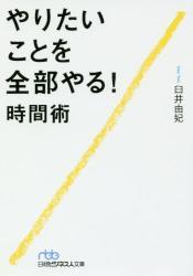 臼井由妃さん・土井英司さん トークライブ&サイン会