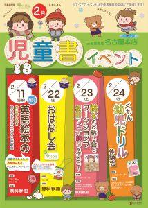 2月の児童書売り場[totoa]のイベント