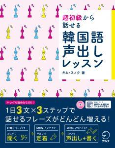 3/15(金)キム・スノク先生韓国語レッスン&サイン会