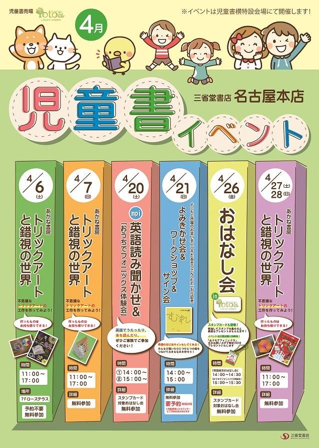 4月の児童書売り場[totoa] のイベント