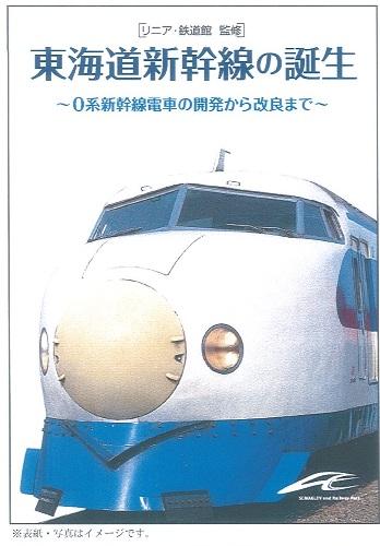 6/29(土)リニア・鉄道館 天野館長による出張授業開催