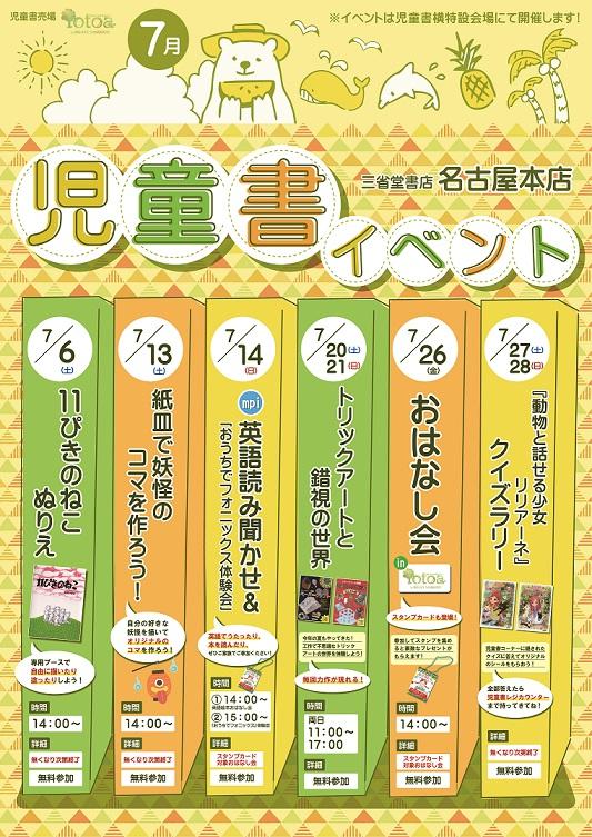 7月の児童書売り場【totoa】のイベント