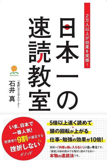 8/13(火)「進化した速読!?楽読のヒミツ!」イベント開催 in UCC CAFE&BOOKS