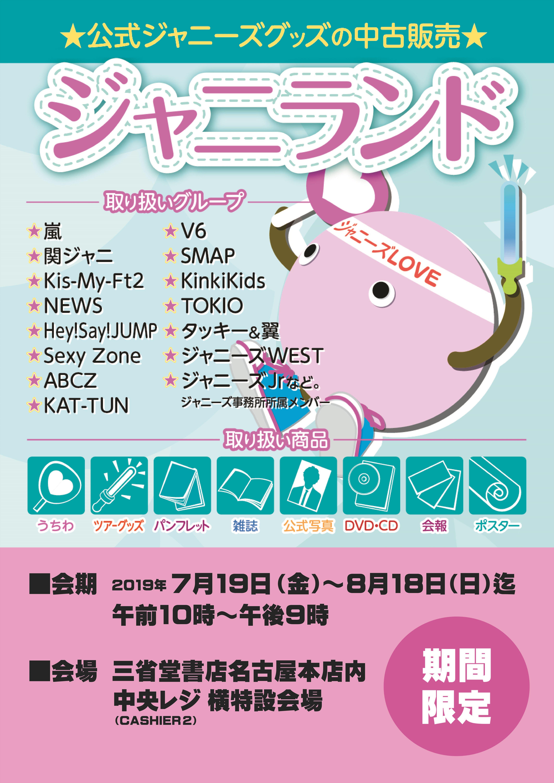 【期間限定】公式グッズの中古販売 『ジャニランド』開催!!