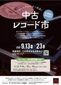 イベント – ページ Array – 三省堂書店名古屋本店特設サイト(ゲートタワーモール8F) 2019-09-07 14:30:16
