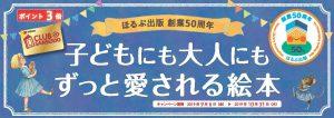 ~11/15 ほるぷ出版50周年記念フェア