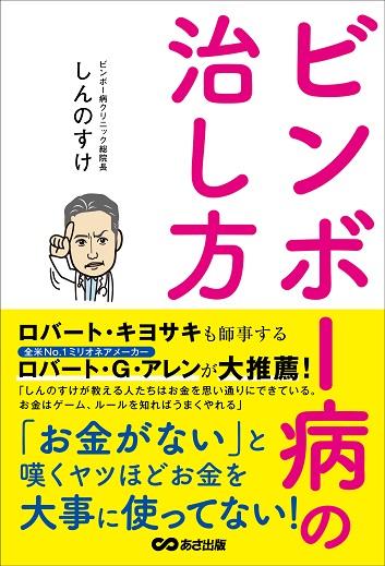 10/30(火)18:30~ 「しんのすけ トーク&サイン会」