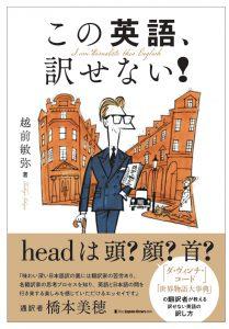 この英語、訳せない!headは頭?顔?首?