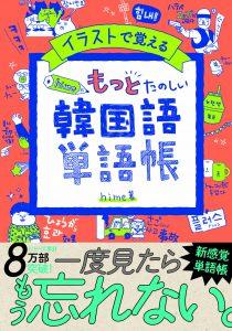 himeさんトークショー&サイン会開催決定!!