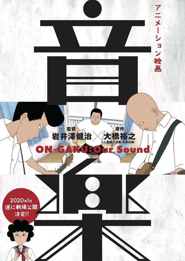 漫画『音楽 完全版』刊行記念 大橋裕之さんトークショー&サイン会