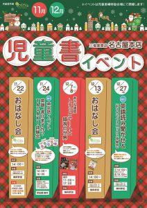 11月・12月の児童書売り場[totoa] のイベント