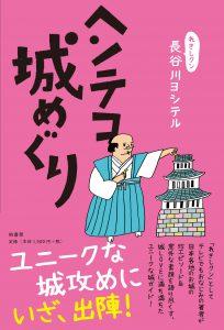 「れきしクン」こと長谷川ヨシテルさん スペシャルトークショー&サイン会