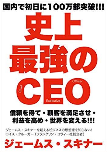 「史上最強のCEO」発売記念 著者ジェームススキナー氏 セミナー&サイン会