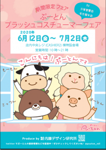 【期間限定フェア】ぷーとんプラッシュコスチューマーフェア