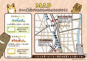 本屋巡り謎解きゲーム「タヌキとキツネ」開催