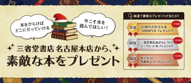 【クラブ三省堂会員様限定】クリスマスイベント開催!!三省堂書店名古屋本店から素敵な本をプレゼント!