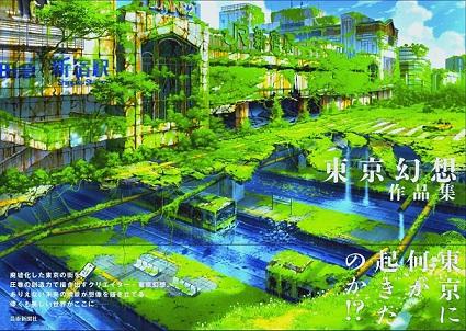 2021年1月15日「東京幻想作品集展示会」開催&2020年12月15日先行予約受注開始のお知らせ