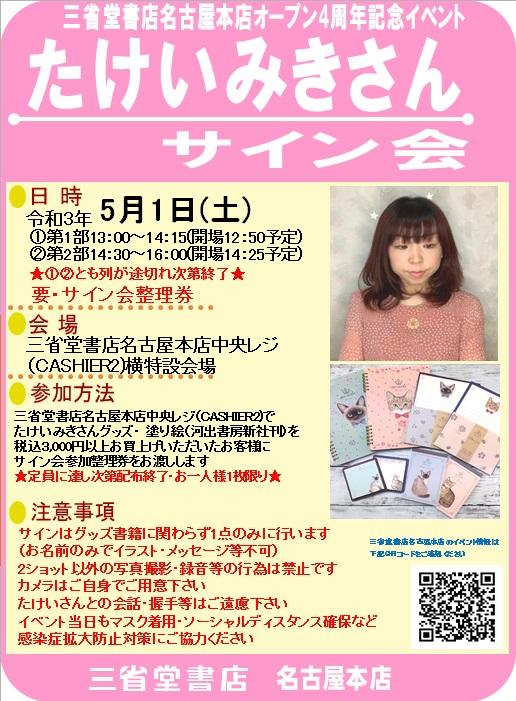 5/1(土)たけいみきさんサイン会開催