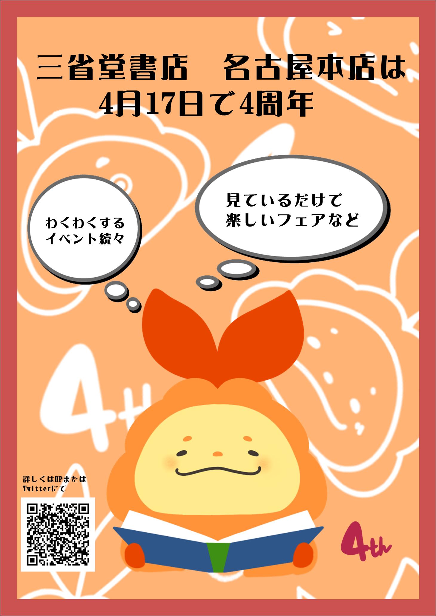 三省堂書店名古屋本店 4周年 特別企画