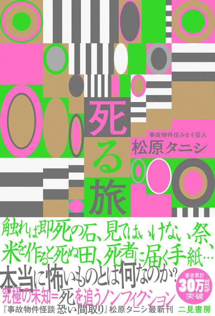 松原タニシさん「死る旅」刊行記念 オンライントークイベント