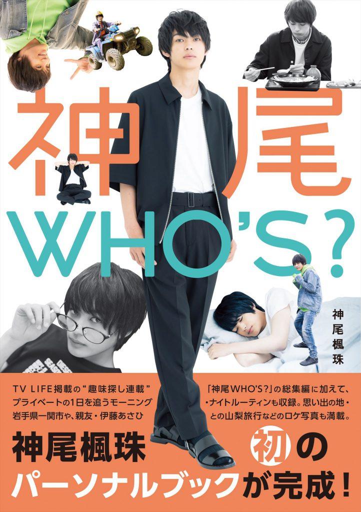 『神尾WHO'S?』発売記念お渡し会