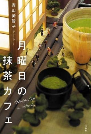 『月曜日の抹茶カフェ』(宝島社刊)発売記念 青山美智子先生 オンライントークイベント